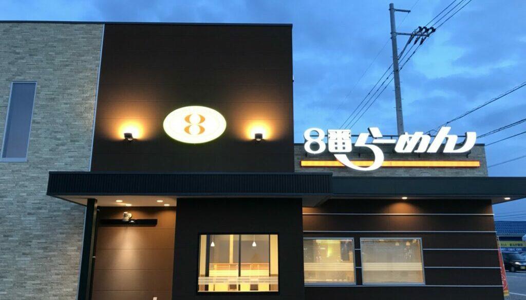 8番ラーメン戸出店_7